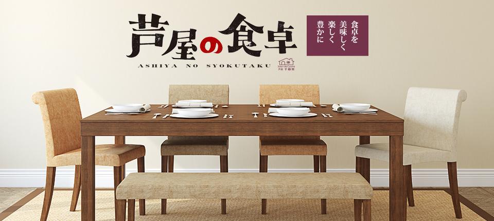 食卓を美味しく楽しく豊かに|芦屋の食卓